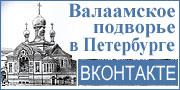 СПб подворье ВКонтакте